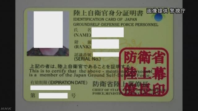 【警視庁】陸自身分証を偽造疑い 中国人留学生逮捕[R2/1/14]なんで捕まったんだろ